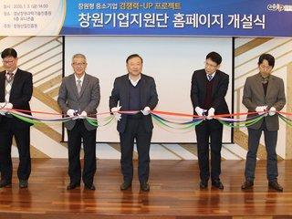 창원산업진흥원, 기업지원단 홈페이지 오픈