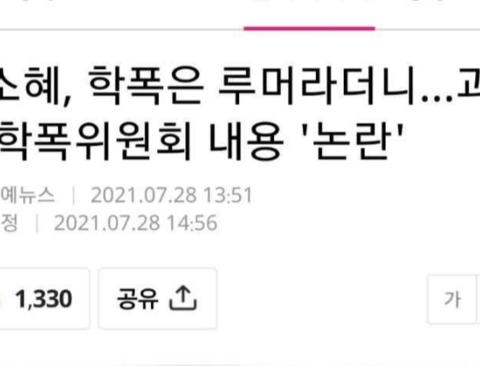 전 아이오아이 김소혜 근황.jpg