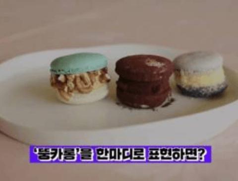한국 뚱카롱을 먹어본 프랑스인 파티시에 반응