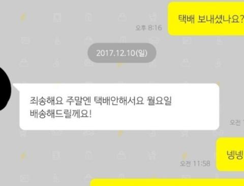 번개장터에서 최애 풀셋 앨범 사기 당한 부처님+후기