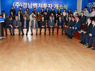 경남 제1호 창업투자회사...2024년까지 1400억원 펀드 조성