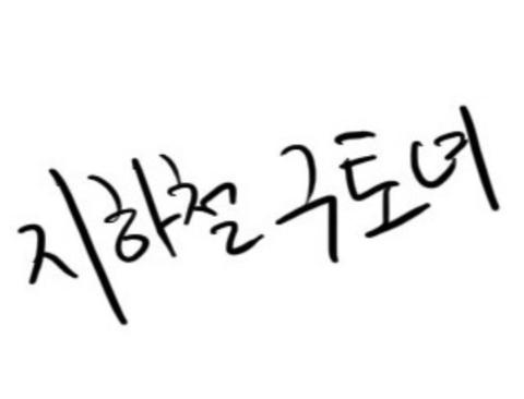 지하철 구토녀...manhwa