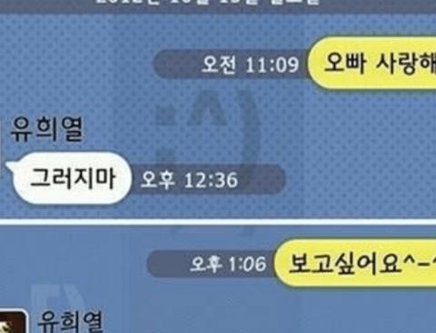 원조 철벽남이였던 유희열(feat.박지선)