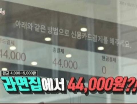 라면가게에서 4만4천원치 먹은 두 사람