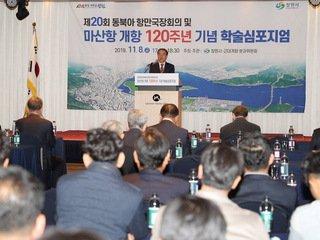 '마산항 개항 120주년' 기념 학술심포지엄 개최