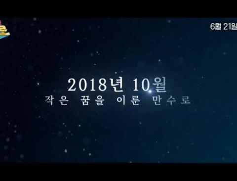 곧 첫 방송하는 KBS 축구 예능.jpg