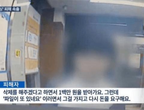 몸캠 피싱의 피해자 반응(feat.상남자)