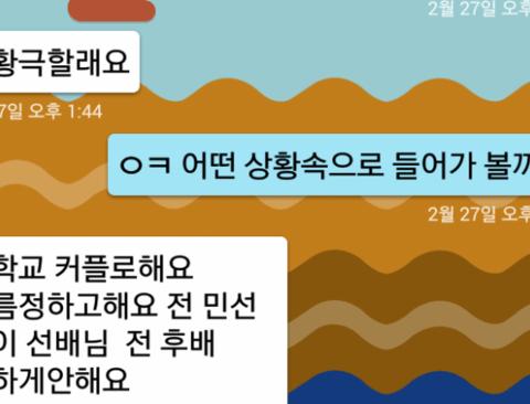 랜덤채팅 동아리 선후배 상황극