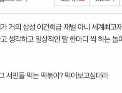 네티즌들의 흔한 재벌 놀이