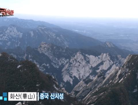 [스압] 극한직업 중국 화산의 짐꾼