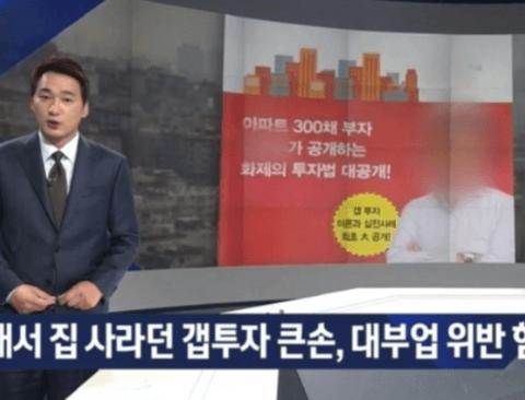빚내서 집 사라던 부동산 스타 강사 검찰 송치