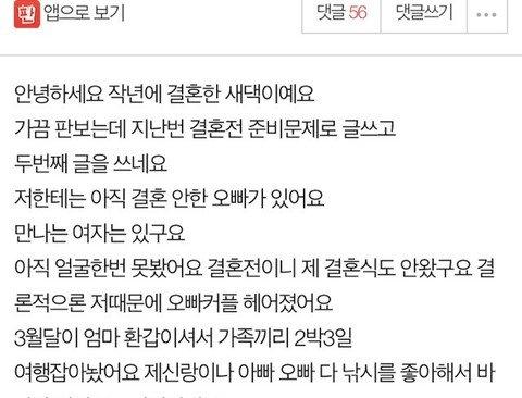 친오빠 여친에게 연락금지 통보받은 썰 (개황당주의)