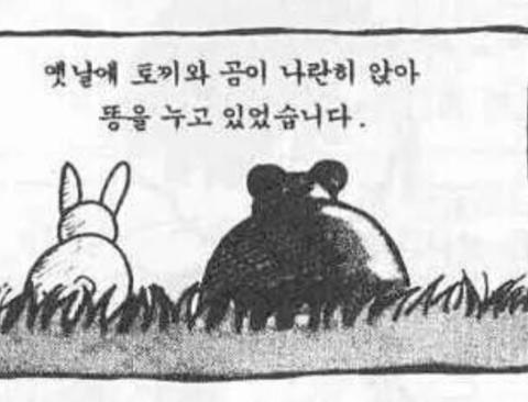 토끼와 곰 이야기.jpg