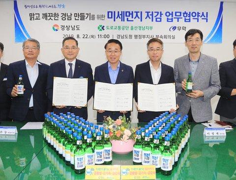 무학 소주 400만병에 '미세먼지 저감' 홍보 라벨 붙인다
