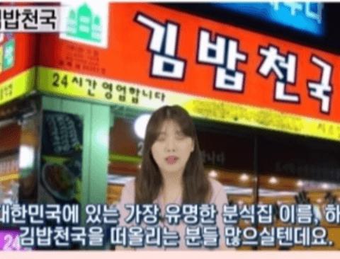 김밥천국이 몰락한 이유