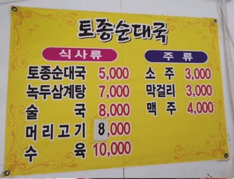 동묘시장에 있는 5000원짜리 토종순대국.jpg