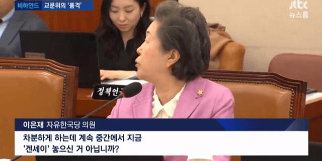 한국당 이은재 의원, 3.1절 앞두고 국회에서 '겐세이' 발언논란