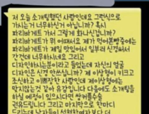 소개팅한 후 쌍욕하며 싸운 남녀