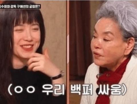 구혜선 영화는 안하겠다는 배우 김수미