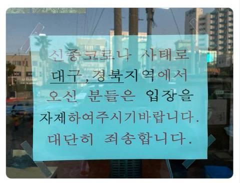 대구 경북 지역 주민은 출입금지 .jpg
