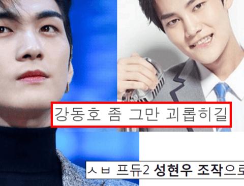 프로듀스101 시즌2 커뮤니티 반응