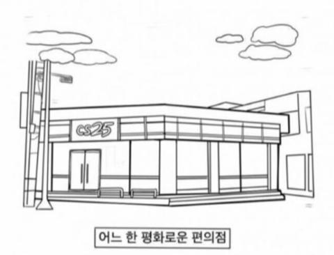 소주 사러 온 여중생 만화.manhwa