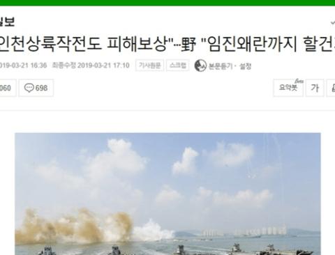 ??? : 인천 상륙 작전 피해는 미국이 보상해야 한다.