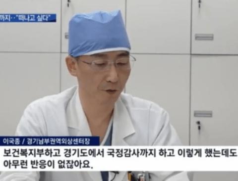 두달동안 한국 떠나는 이국종 교수