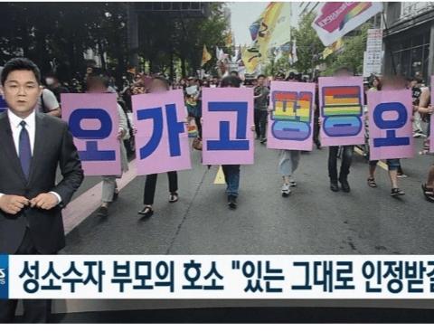 광장으로 나온 성 소수자 부모