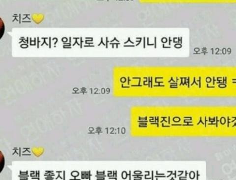 커플 카톡 오타 레전드(feat.여자친구반응)