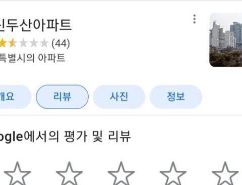 평점 1점짜리 서울의 아파트