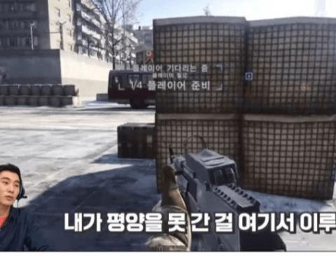 게임에서 김일성 동상을 본 탈북자의 반응