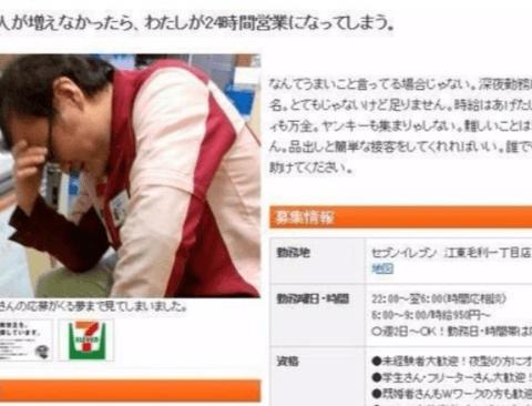 일본 어느 편의점의 흔한 알바 공고 (불쌍주의)