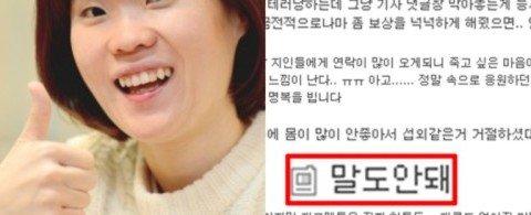 """박지선 """"나는 엄마가 참 좋아"""" 떠나버린 자존감 요정 +네티즌 반응"""
