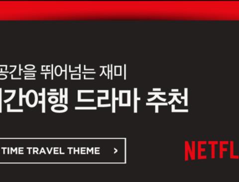 넷플릭스 시간여행 드라마 best 6.jpg