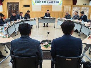 창원시, 시내버스 준공영제 노사정 간담회 개최