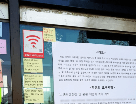 개탈탈 털리고 있는 수원대 총학생회 근황