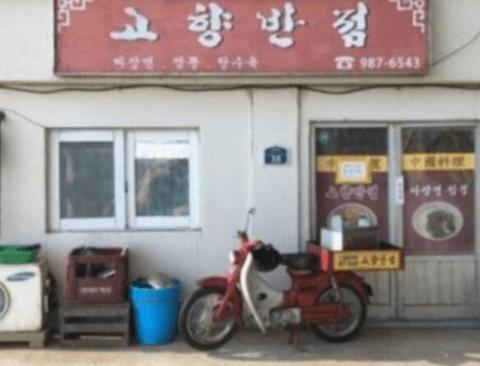 세상에서 가장 작은 시골 중국집 클라스