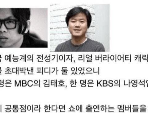 (스압)나영석 vs 김태호 비교 분석글