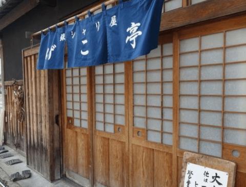일본 쌀밥 짓기 장인집에서 백반 먹은 썰 (반전결말)