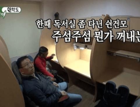 독서실에서 공부하는 김건모(감정이입주의)