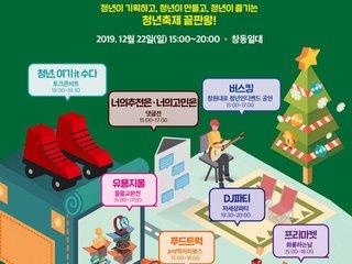 창동 아고라광장서 청년축제 '청춘 삐끄-닉'