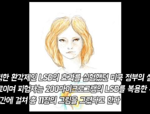 마약하고 그린 자화상(feat.여자)