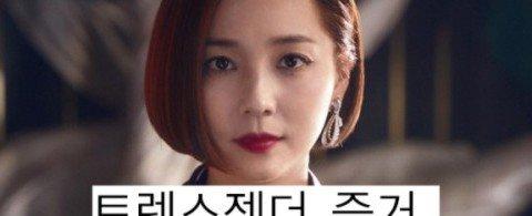 펜트하우스 오윤희 트렌스젠더 소름끼치는 증거 7가지 (+네티즌반응.jpg)