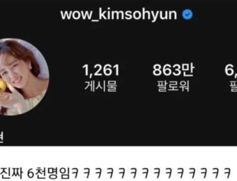 배우 김소현이 인스타 팔로잉이 6천명이나 넘는 이유