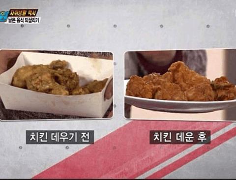 식어버린 치킨족발피자 배달음식 소생시키는 법 (레알꿀팁)