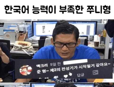 한국어 부분듣기 가능한 사람.jpg