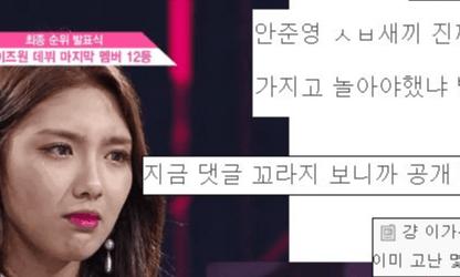 프로듀스101 시즌3 (프로듀스 48) 커뮤니티 반응