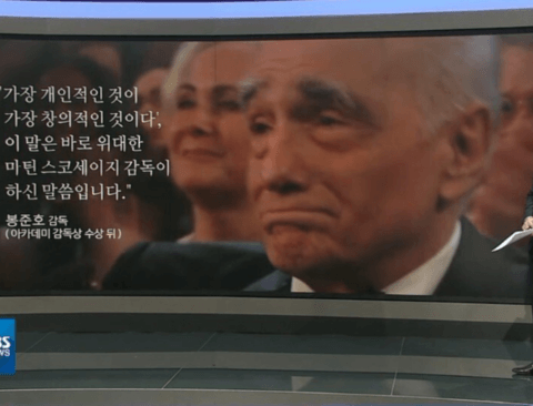 봉준호감독이 마틴감독을 언급한 이유(feat.하녀)