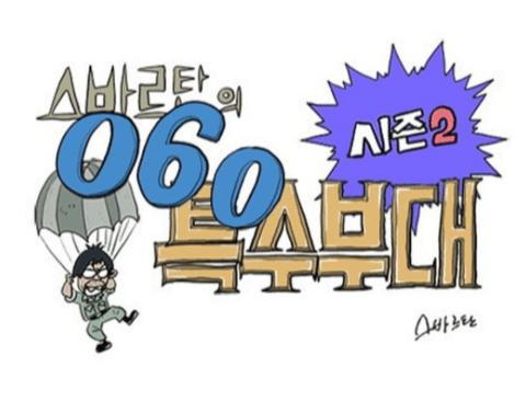 아내가 원스타인 만화.manhwa